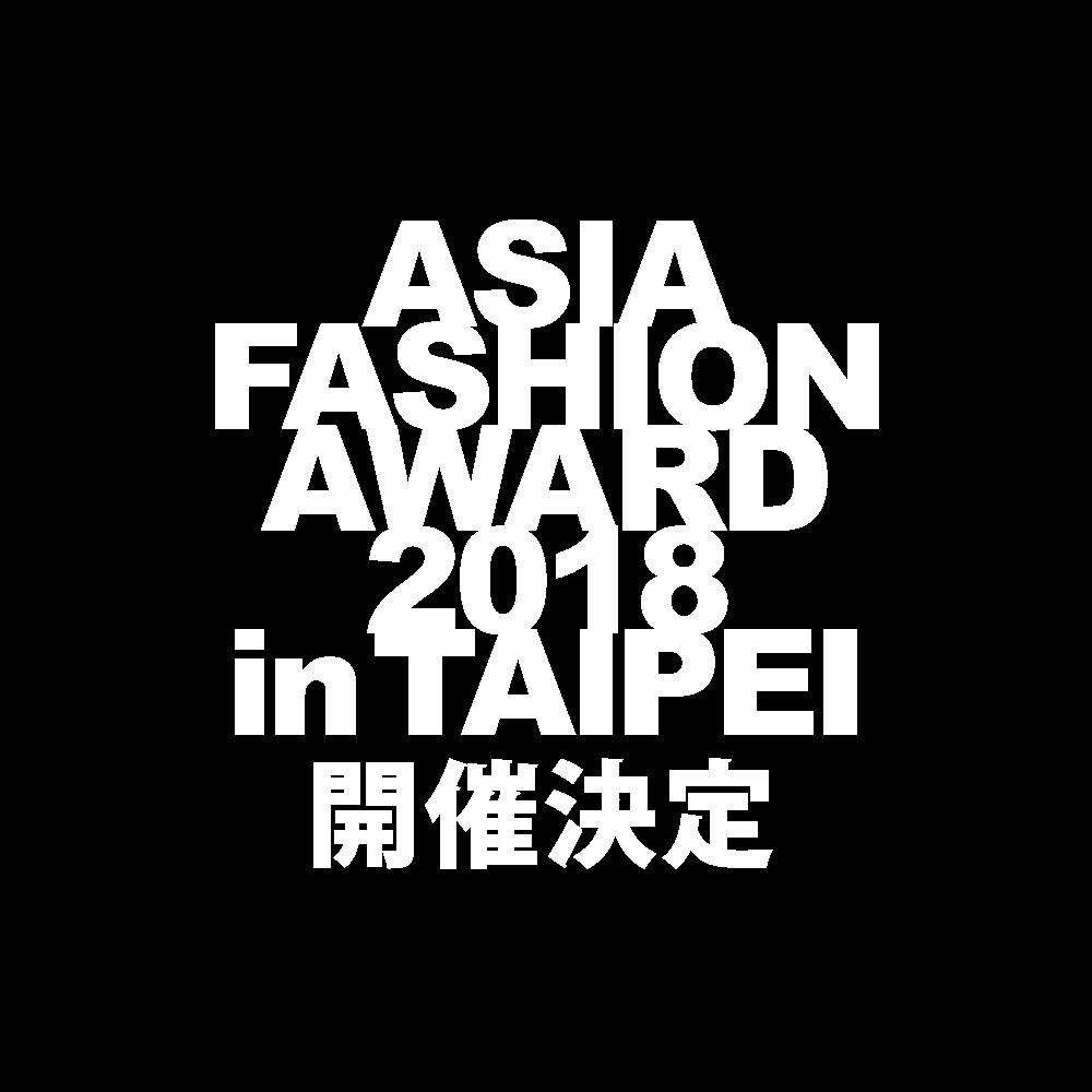 ASIA FASHION AWARD 2018 in TAIPEI 開催決定